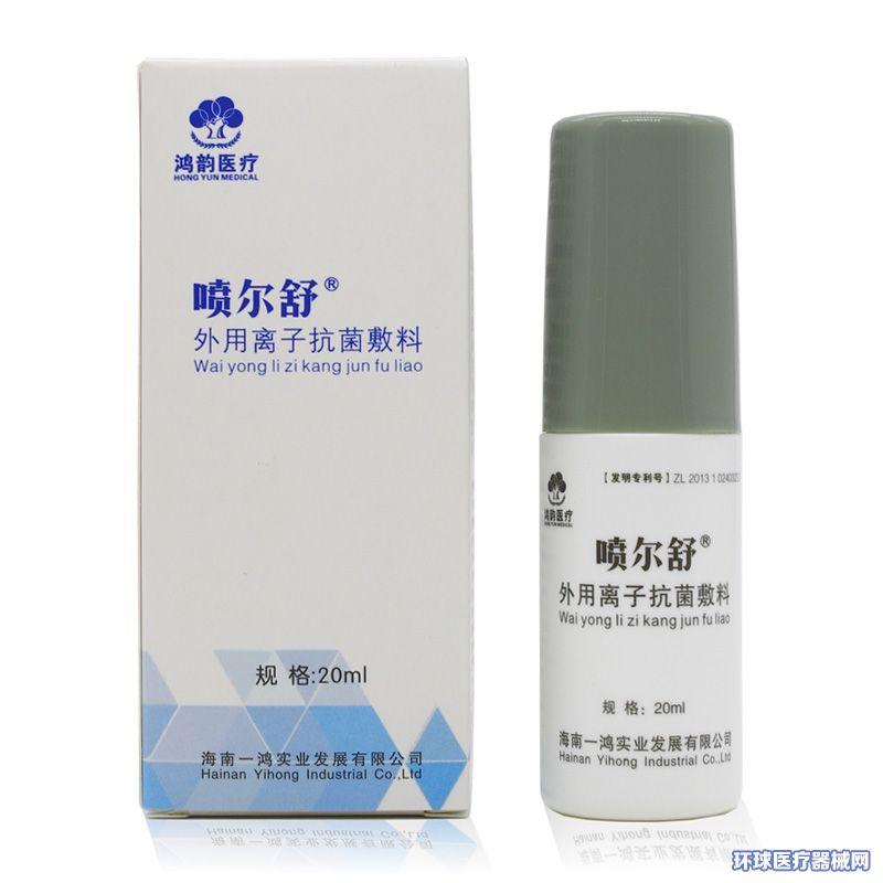 喷尔舒外用离子抗菌敷料