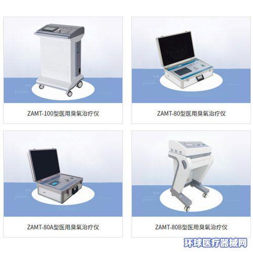 前沿ZAMT医用臭氧治疗仪(腰椎间盘突臭氧自体血治疗仪)