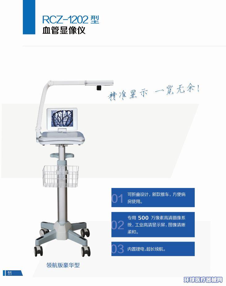 施盟德血管显像仪(皮下静脉查找仪)