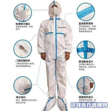 海旭医用一次性防护服(防护隔离服)