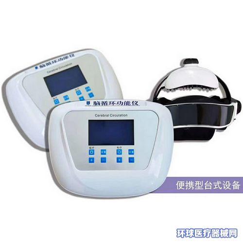 便携式脑循环功能障碍治疗仪(家用rTMS经颅磁刺激仪)