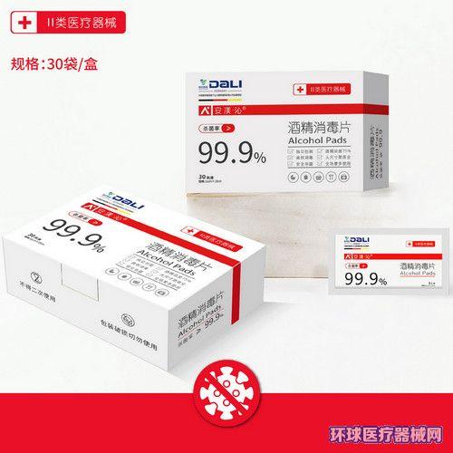 安��・沁®75%酒精消毒片