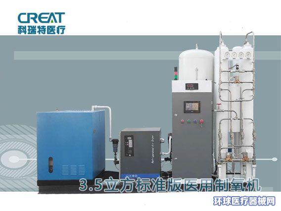 医用分子筛制氧设备Y353.5立方医用制氧机