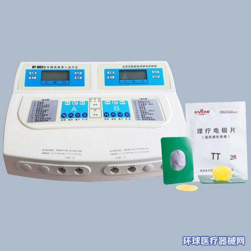 初鸿中频药物导入治疗仪(中医定向透药系统)