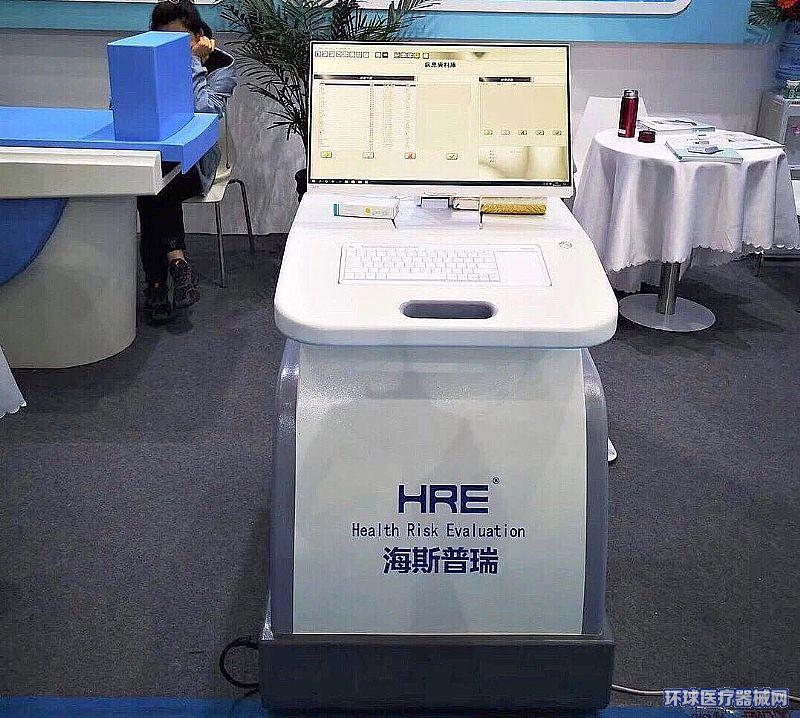 HRE智能健康设备-全身健康扫描-健康风险评估