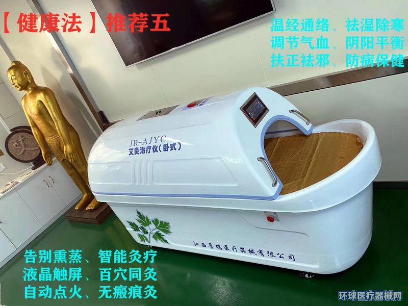 艾灸治疗仪(卧式)、艾灸治疗床、晋瑞医疗艾灸床、灸疗床