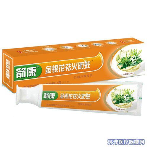 箭康金银花祛火防蛀牙膏(口咽冷敷凝胶)