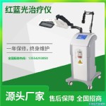 医用红蓝光治疗仪(质量优、价格优、服务优)