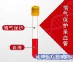 一次性惰气保护真空采血器