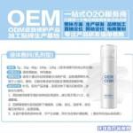 液体敷料乳剂型(皮肤屏障修护乳OEM贴牌代加工)