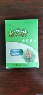 独家专利产品华鼎松花粉gmp中药调理