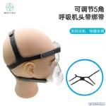 5角新款通用可调节呼吸机面罩头带,通用面罩绑带