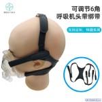 可调节通用6点绑带(6角新品呼吸机面罩通用款绑带)