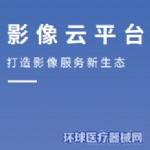 医学影像云平台(智慧医疗服务系统)