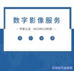 云胶片数字影像服务(PACS云存储解决方案)