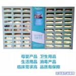 咔淇医柜妇产科自动售货机(母婴自助售货机)