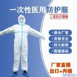 医用防护服防护服厂家批发一次性医用防护服