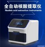 全自动核酸提取仪/核酸提取仪/核酸检测仪