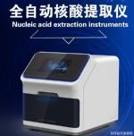 全自动核酸提取仪(核酸纯化仪)