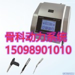 医用手术动力系统SXY-DL-300型医用电动铣磨钻