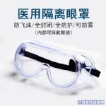医用隔离眼罩(防雾抗冲击防护眼镜)