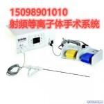 优尼特射频等离子体手术系统可在UBE中使用