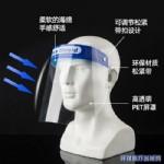 医用隔离面罩(一次性防起雾防护面屏)