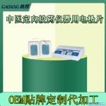 蓝欧理疗电极贴片(中医定向透药治疗仪专用电极片)