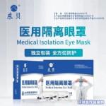 医用隔离眼罩(抗冲击防起雾防护眼镜)