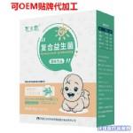 汇天能®婴幼儿复合益生菌固体饮料(可OEM贴牌代加工)