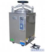 新华蒸汽灭菌器