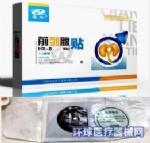 前列腺贴(磁热疗贴HX-B型)