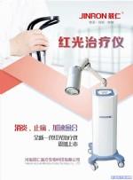 高能红光治疗仪冷光源技术