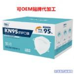 KN95防护口罩(可出口)