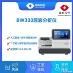 宝威BW300尿液分析仪