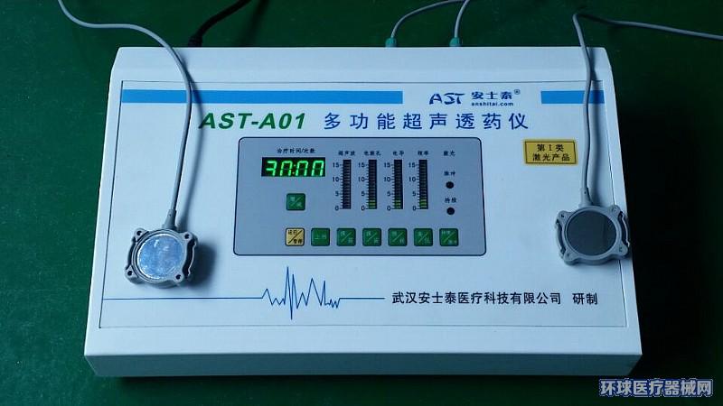 多功能超声理疗仪(超声波透药仪)