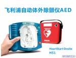 飞利浦卓尔自动体外除颤仪AED