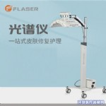 LED牛奶光激活美容仪(红光蓝光黄光光谱仪)
