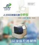 JL�D6系列微量元素分析仪