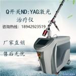 YAG调Q皮肤色斑激光治疗仪厂家直接报价