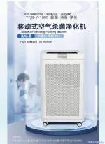 臭氧空气消毒机移动式医用学校公共场地臭氧空气净化消毒机