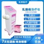乐邦乳腺病治疗仪五位一体新技术