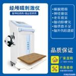 河南乐邦新一代经颅磁刺激仪