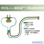 复苏清呼气末二氧化碳采集吸氧管