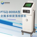 医院振动排痰仪器/多频振动排痰机