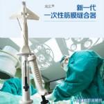 欣汇一次性微创筋膜缝合器(腹壁吻合器)