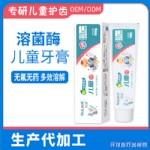 溶菌酶儿童牙膏OEM/ODM大包/贴牌/代加工