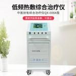 低频热敷综合治疗仪