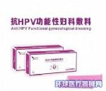 悦伊�N抗HPV功能性妇科敷料