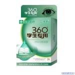 利君360学生专用眼药水(舒目冷敷凝露)